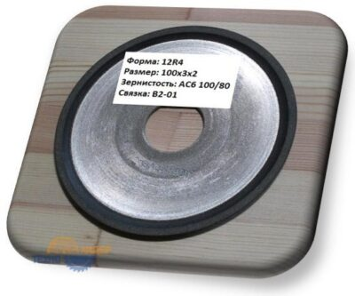 Алмазный шлифовальный круг 12R4 100x3x2x25 AC6 100/80 связка B2-01