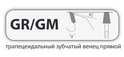GR_GM трапецеидальный зубчатый венец прямой