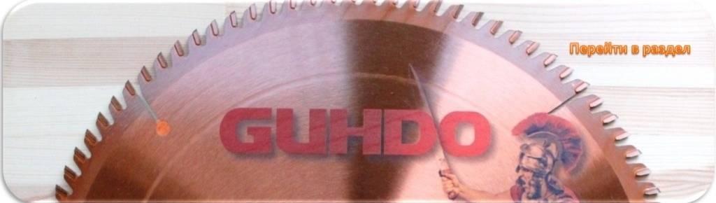 Слайд GUHDO пильные диски баннер1