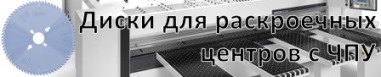Диск пильный 380х75_4.4/3.2 Z72 GA PI-521VS P2102018-15 FABA