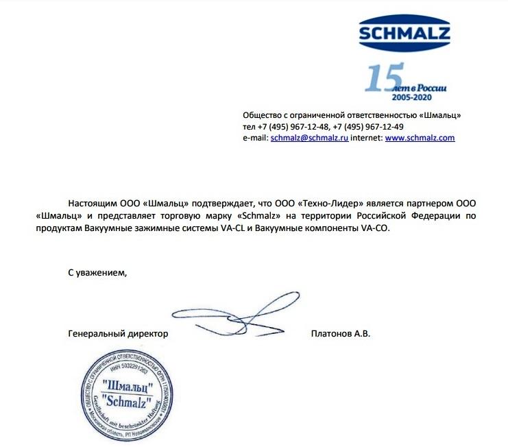Представительство Schmalz на территории РФ