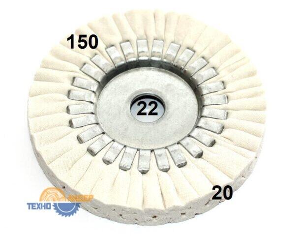 Круг полировальный 150 – Nanxing с метал оправой 150х22х20